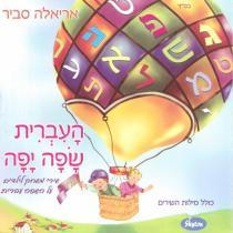 העברית שפה יפה